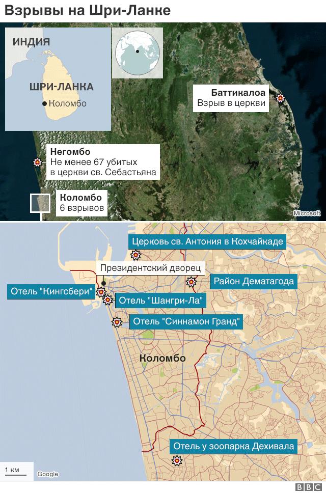 Пасха на Шри-Ланке: 8 взрывов, более 200 погибших