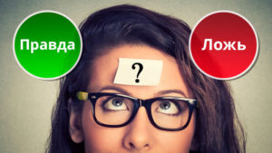 Тест: Отгадайте, где правда