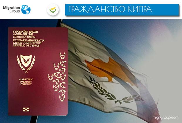 Паспорт Кипра: какие реформы затронули программу в 2019 году
