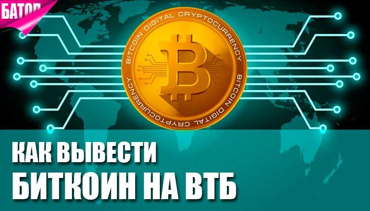 Как вывести средства с Bitcoin на ВТБ?