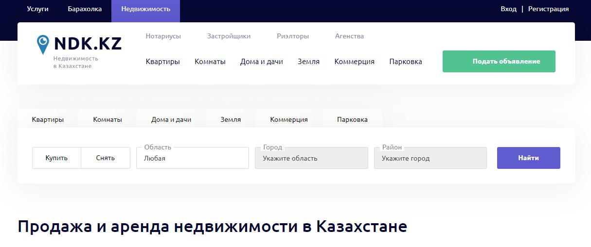 Продажа и аренда недвижимости в Казахстане