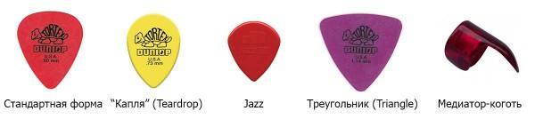 Какой выбрать медиатор для гитары: состав, форма, толщина